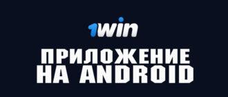 скачать 1win на Андроид