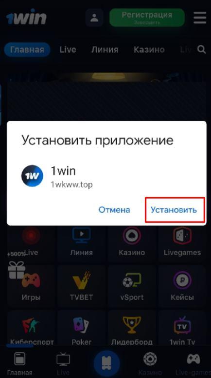 установить 1вин на Андроид