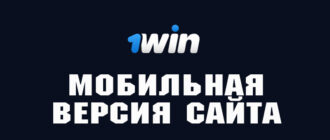 мобильная версия сайта 1win