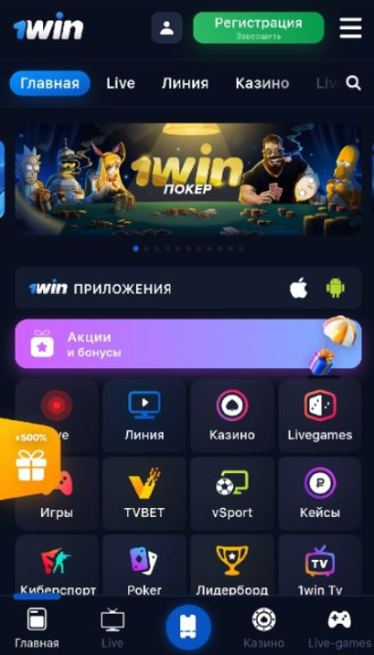 мобильная версия 1вин